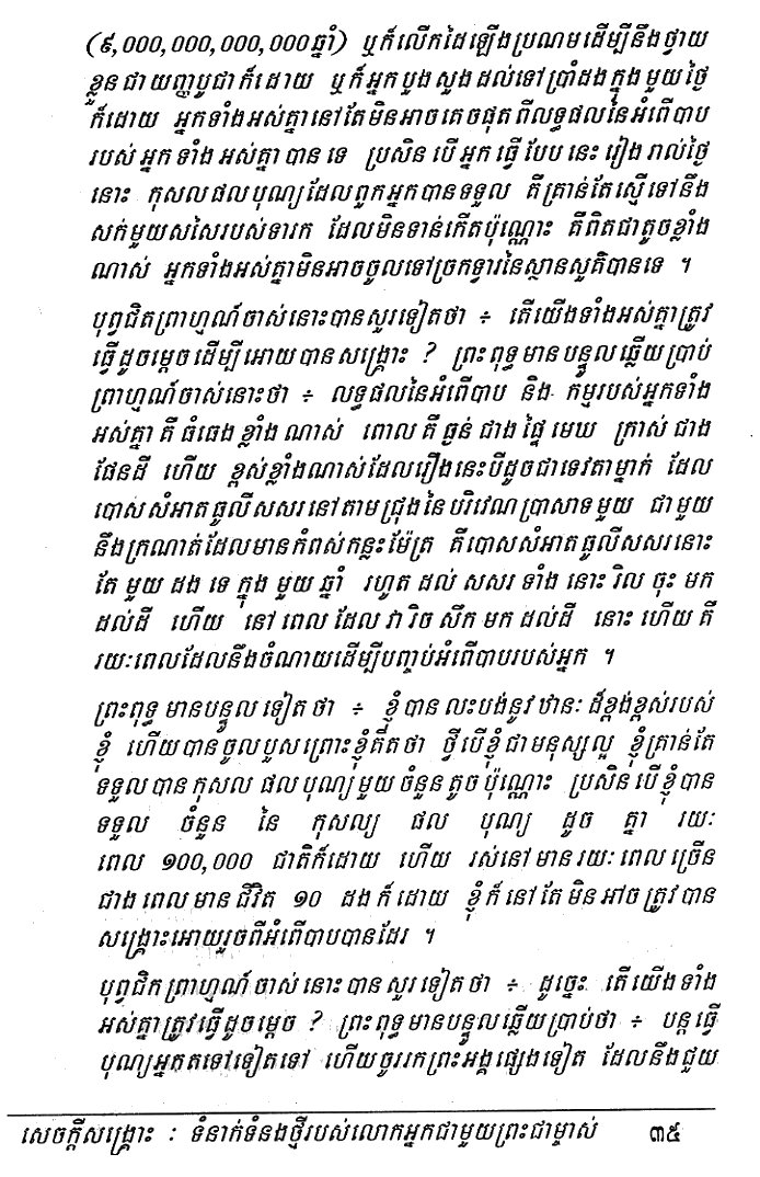Buddha spoke of Jesus - in Khmer language