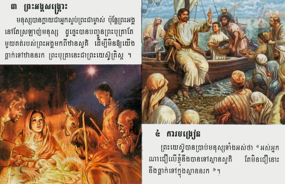 the Salvation in the Khmer language Page 2