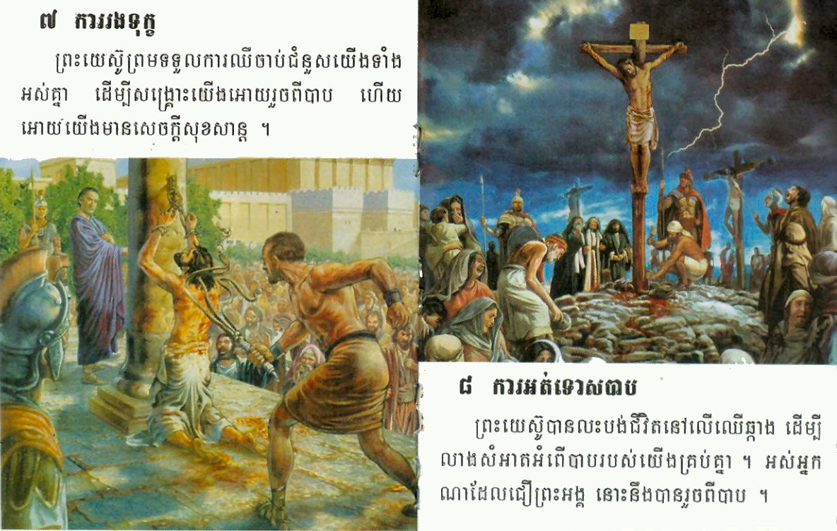 the Salvation in the Khmer language Page 3