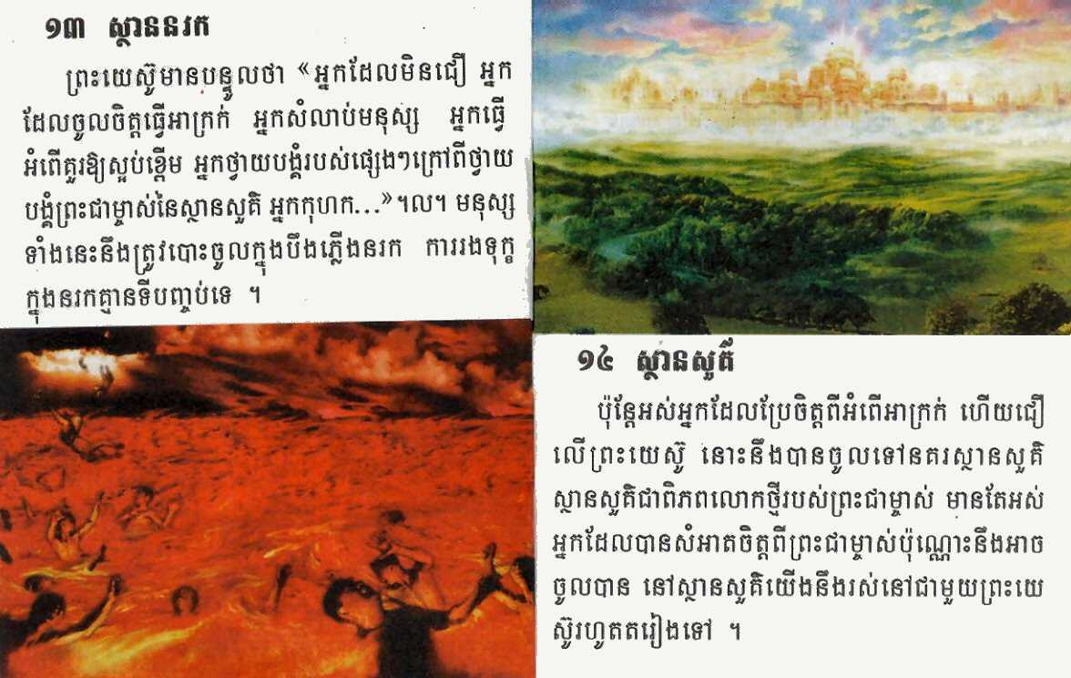 the Salvation in the Khmer language Page 5